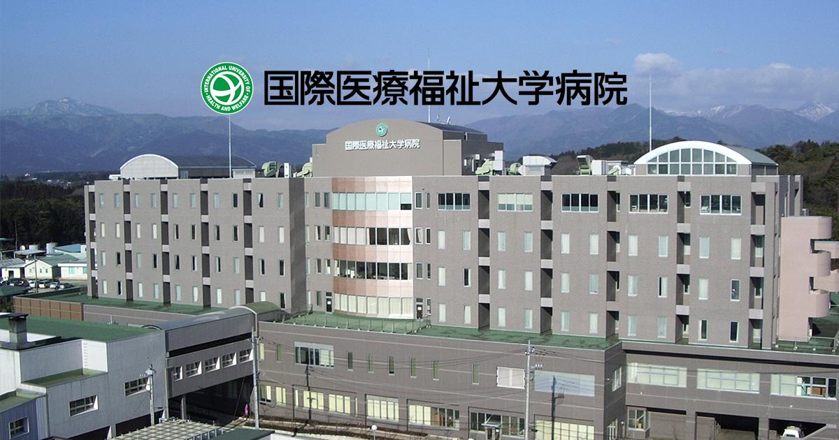 国際医療福祉大学病院